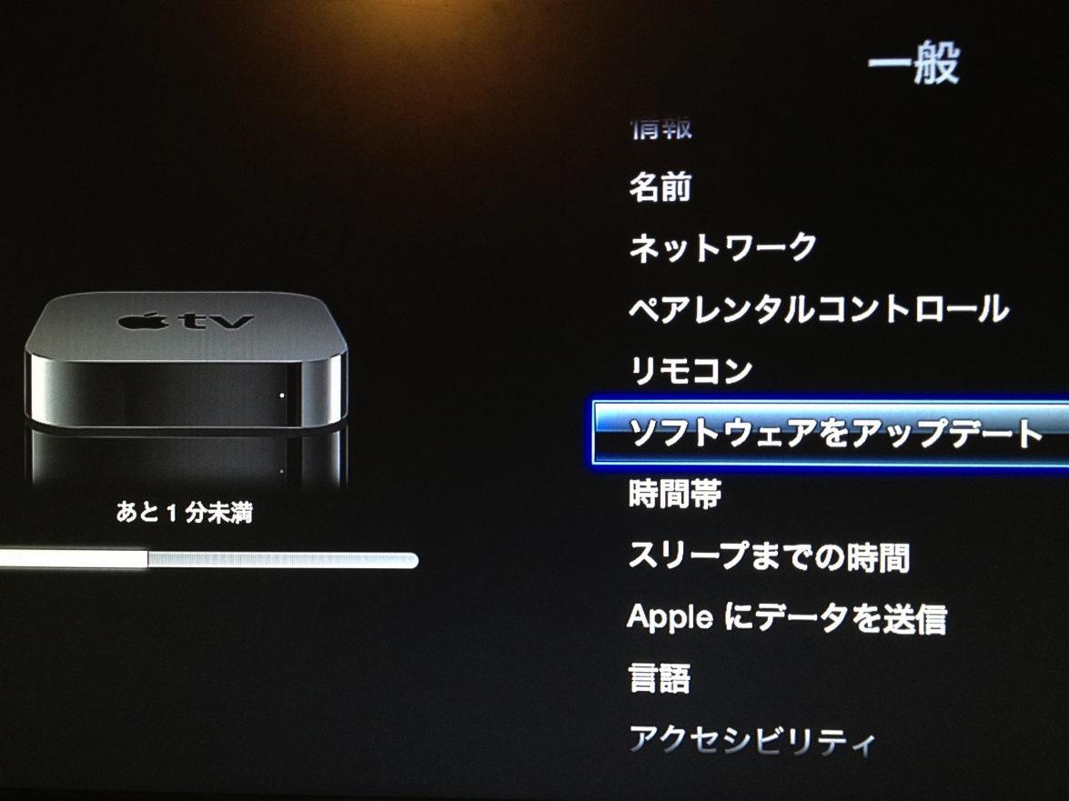 アップルTV
