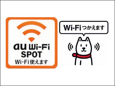 Wifiスポットサービス