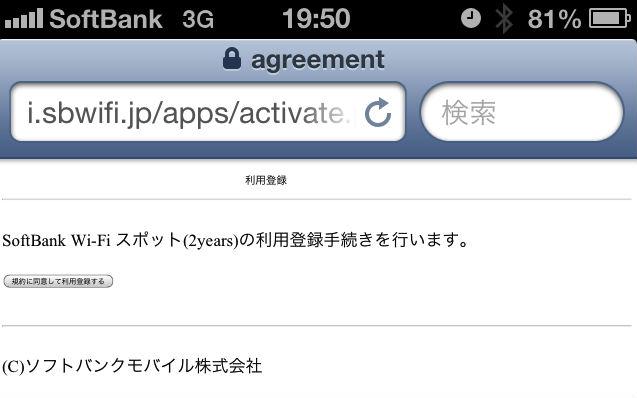 iPad(mini含む!)Wi-FiモデルのソフトバンクWi-Fiスポット設定