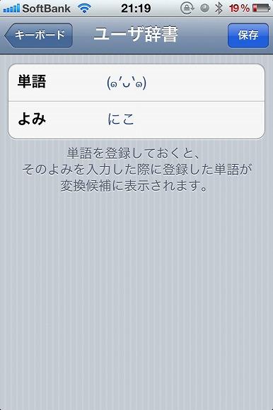 特殊顔文字をユーザー辞書に登録