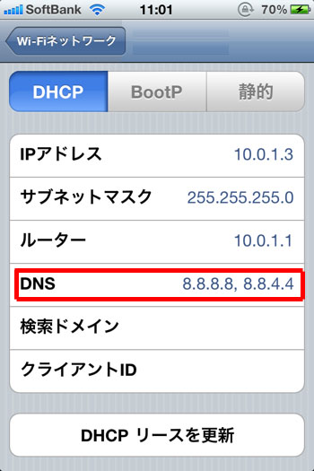 iphone_wifi