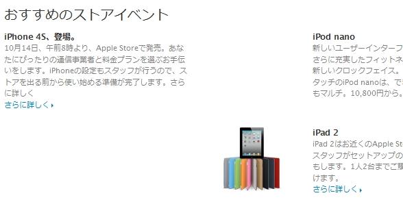 iPhone4S発売日