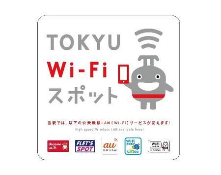 東急 Wi-Fi