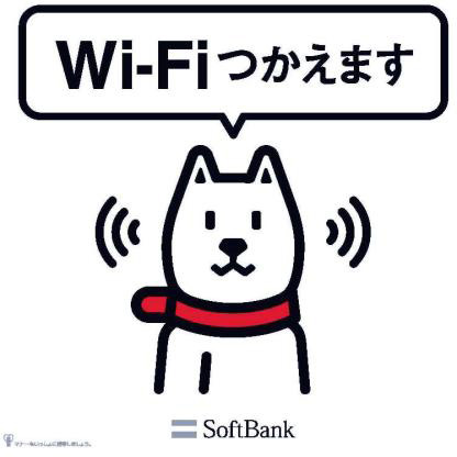 softbank_wifi