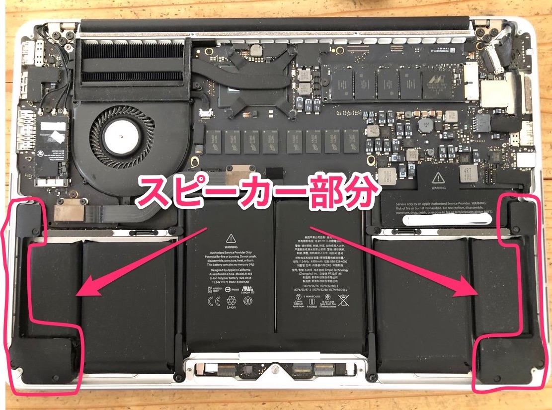 MacBookのスピーカー音割れ修理