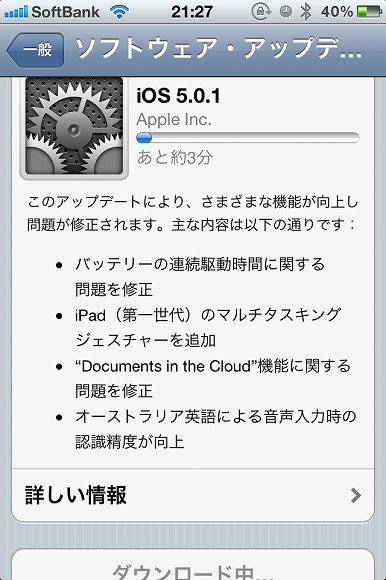 iOS ソフトウェア・アップデート