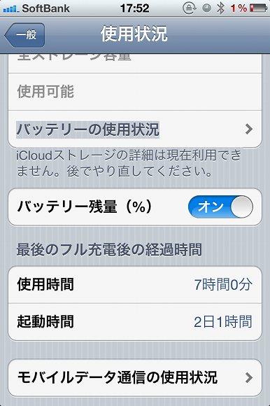iPhone 4s バッテリー 使用時間と起動時間
