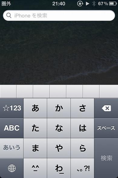 iPhone 圏外