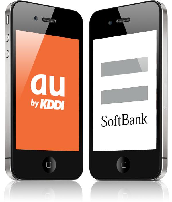 au-ソフトバンク iPhone4S 料金比較
