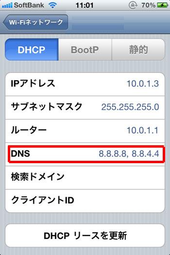 iphone_wifi
