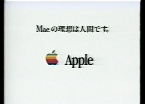 アップル CM